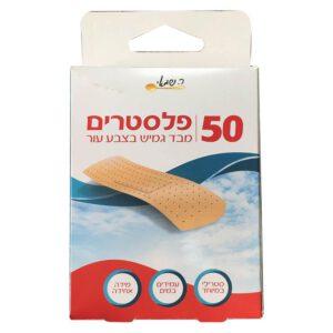 פלסטרים 50 יח' בד גמיש בצבע עור  ר.שמאי