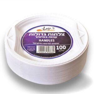 """צלחות גדולות """"עם ידיות"""" 100 יח' (PP) לבן ר.שמאי"""