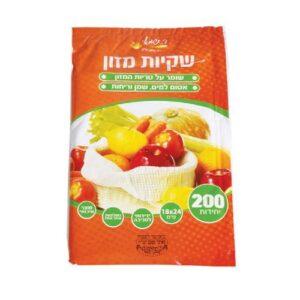 שקיות אוכל ארוז 200 יח' שטוח חמישיות  ר.שמאי