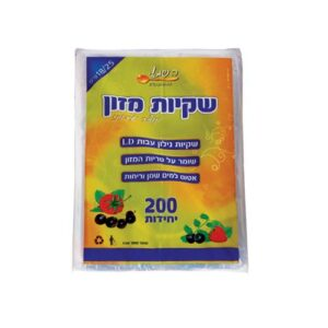 שקיות אוכל ארוז 200 יח' שטוח שטוח LD  ר.שמאי