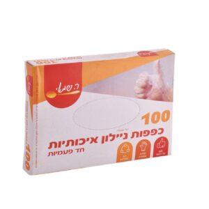 כפפות ניילון 100 יח'   בקופסא ר.שמאי