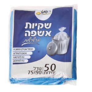 שקיות אשפה 75/90 HD כחול 50 יח' שטוח מרשרש ר.שמאי