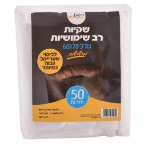 שקיות 60/70 H.D לכיסוי כובעים שטוח 50 יח' ר.שמאי