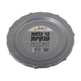 צלחות ענקיות כסף רויאל 12 יח' ר. שמאי