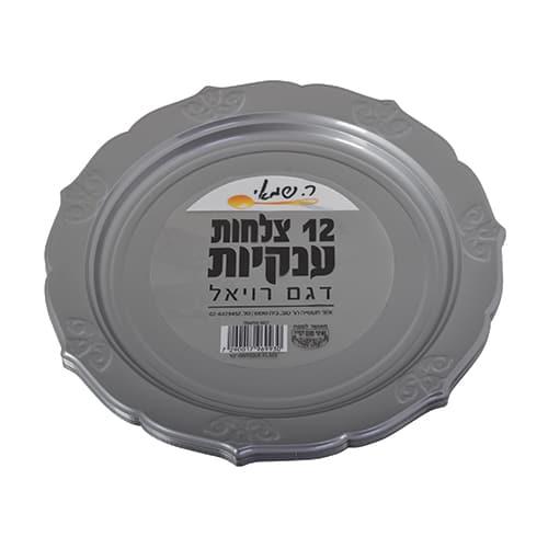 צלחות ענקיות כסף דגם רויאל 12 יח'  ר. שמאי