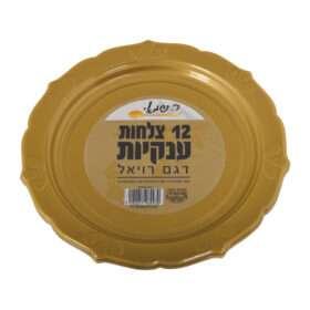 צלחות ענקיות זהב דגם רויאל 12 יח' ר. שמאי