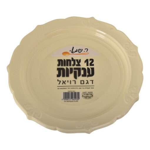 צלחות ענקיות קרם דגם רויאל 12 יח' ר. שמאי