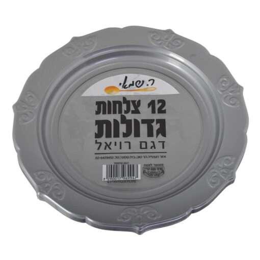 צלחות גדולות כסף דגם רויאל 12 יח' ר. שמאי