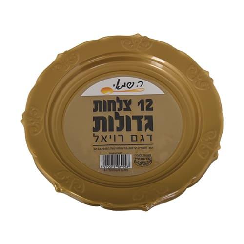 צלחות גדולות זהב דגם רויאל 12 יח'  ר. שמאי