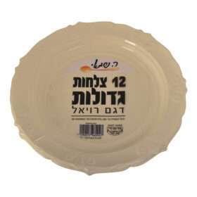 צלחות גדולות קרם דגם רויאל 12 יח' ר. שמאי