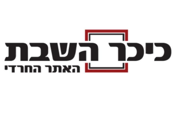כיכר השבת לוגו