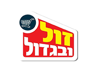 זול ובגדול לוגו